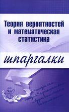 Голоскоков А.Е. - Теория вероятностей и математическая статистика. Шпаргалки' обложка книги
