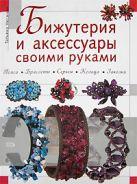 Несмиян Т.Б. - Бижутерия и аксессуары своими руками' обложка книги