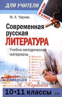 Современная русская литература (10 - 11 классы): учебно-методические материалы