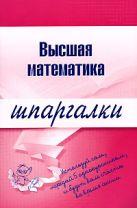 Березина Н.А. - Высшая математика. Шпаргалки' обложка книги