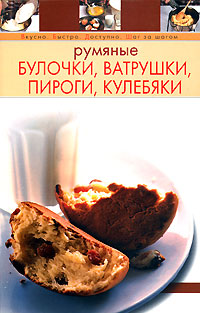 Румяные булочки, ватрушки, пироги, кулебяки