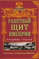 Губарев В.С. - Ракетный щит империи' обложка книги