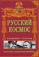 Губарев В.С. - Русский космос' обложка книги