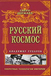 Сверхдержава. Русский прорыв