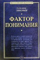Зиновьев А.А. - Фактор понимания' обложка книги