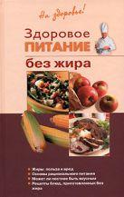 Родионова И.А. - Здоровое питание без жира' обложка книги
