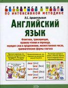 Архангельская Л.С. - Английский язык' обложка книги
