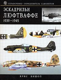 Эскадрильи Люфтваффе 1939-1945. Краткий справочник-определитель самолетов