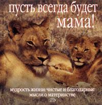 Пусть всегда будет мама! Ховард Э.