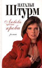 Штурм Н.Ю. - Любовь цвета крови' обложка книги