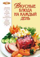 Воробьева Т.М., Гаврилова Т.А - Вкусные блюда на каждый день' обложка книги