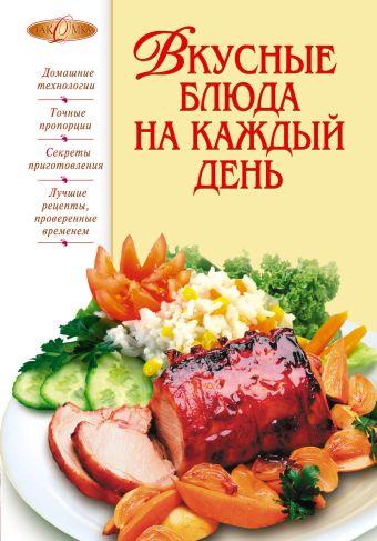 Вкусные блюда на каждый день Воробьева Т.М., Гаврилова Т.А