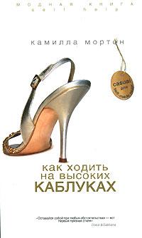 Модная книга
