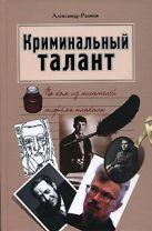 Рыжов А.С. - Криминальный талант. По ком из писателей тюрьма плакала' обложка книги