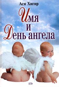 Имя и День Ангела