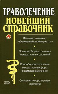 Траволечение. Новейший справочник Иванов В.И.