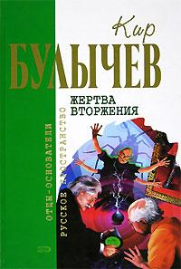 Булычев К. - Жертва вторжения обложка книги