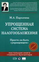Пархачева М.А. - Упрощенная система налогообложения' обложка книги