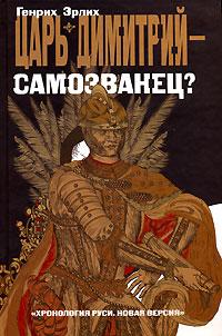 Царь Димитрий - самозванец?