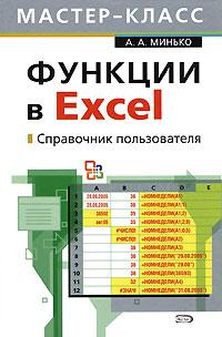 Функции в Excel. Справочник пользователя