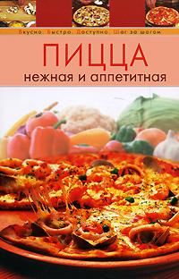 Пицца нежная и аппетитная