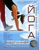 Шоу Б. - Энергичная йога' обложка книги