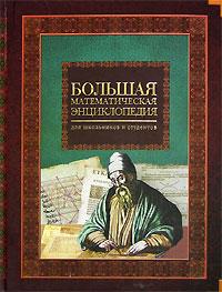 Большая математическая энциклопедия