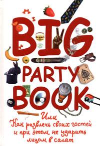 Big Party Book, или Как развлечь своих гостей и при этом не ударить лицом в салат