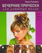 Романенко Л.Ю. - Вечерние прически для длинных волос' обложка книги