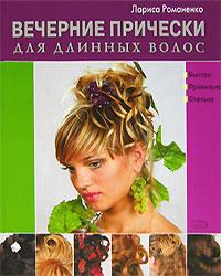 Вечерние прически для длинных волос Романенко Л.Ю.