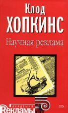 Хопкинс К. - Научная реклама' обложка книги