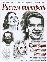 Рисуем портрет: пропорции, пластика, техника Хальбингер В.