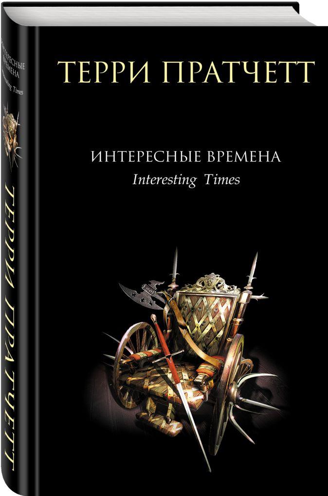 Терри Пратчетт - Интересные времена обложка книги