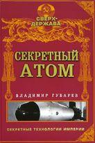 Губарев В.С. - Секретный атом' обложка книги