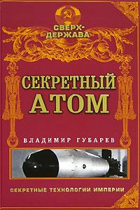 Секретный атом