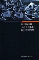 Зиновьев А.А. - Иди на Голгофу' обложка книги
