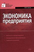 Титов В.И. - Экономика предприятия: учебник' обложка книги
