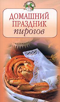 Домашний праздник пирогов