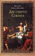 Гарсиа-Валиньо И. - Две смерти Сократа' обложка книги