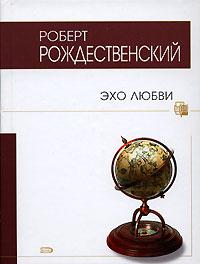 Эхо любви Рождественский Р.И.