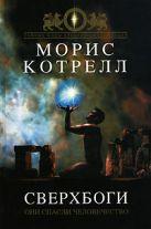 Котрелл М. - Сверхбоги' обложка книги