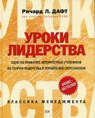 Дафт Р.Л. - Уроки лидерства' обложка книги