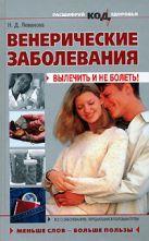 Леванова Н.Д. - Венерические заболевания: вылечить и не болеть!' обложка книги
