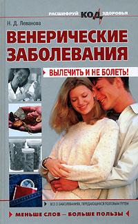 Венерические заболевания: вылечить и не болеть! Леванова Н.Д.