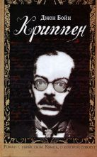 Бойн Д. - Криппен' обложка книги