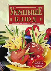 Украшение блюд Красичкина А.Г.