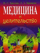 Бреслав И., Брянцева Л. - Медицина и целительство' обложка книги