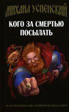Успенский М.Г. - Кого за смертью посылать' обложка книги