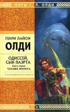Олди Г.Л. - Одиссей, сын Лаэрта. Книга первая. Человек Номоса' обложка книги