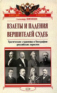 Взлеты и падения вершителей судеб: Трагические страницы в биографии российских юристов